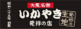 大阪名物 いかやき発祥の店 秘伝の生地