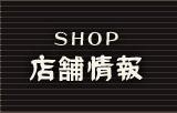 桃谷いかやき屋の店舗情報