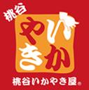 大阪名物イカ焼きの元祖 桃谷いか焼き いかやき屋